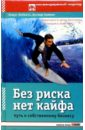 Кобьелл Клаус, Хайнке Дагмар П. Без риска нет кайфа: Путь к собственному бизнесу