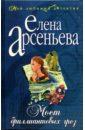 Арсеньева Елена Арсеньевна Мост бриллиантовых грез: Роман