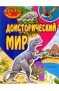 Фото - Доисторический мир (тесты с наклейками) disney играй и читай миссия дарвина