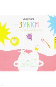 Купить Про зубки. Стихи на каждый день, VoiceBook, Стихи и загадки для малышей