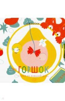 Купить Про горшок. Стихи на каждый день, VoiceBook, Стихи и загадки для малышей