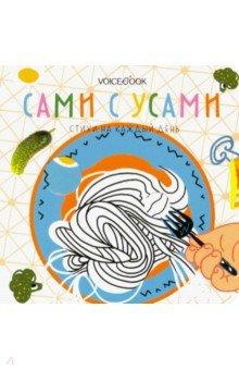 Купить Сами с усами. Стихи на каждый день, VoiceBook, Стихи и загадки для малышей