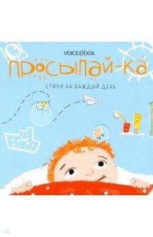 Купить Просыпай-ка. Стихи на каждый день, VoiceBook, Стихи и загадки для малышей