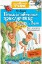 Обложка Необыкновенные приключения Карика и Вали