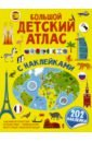 Обложка Большой детский атлас с наклейками