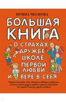Купить Большая книга для детей. О страхах, дружбе, школе, первой любви и вере в себя, Аванта, Популярная психология. Личная эффективность