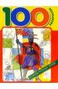 100 раскрасок: Воины разных эпох балетки vitacci vitacci mp002xw18vrl