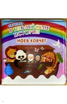 Купить Окунись в библейские истории. Ноев ковчег, Российское Библейское Общество, Книжки для купания