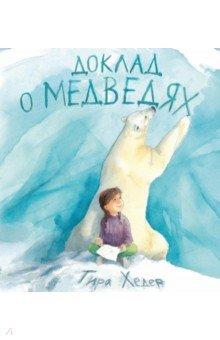 Купить Доклад о медведях, Поляндрия, Современные сказки зарубежных писателей