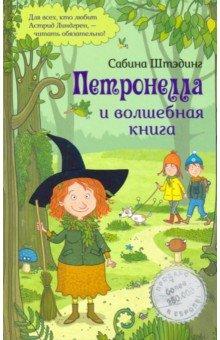 Купить Петронелла и волшебная книга, Питер, Современные сказки зарубежных писателей