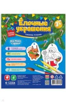 Купить Дед Мороз и друзья. 5 фигурок-раскрасок со шнурком, Геодом, Раскрашиваем и декорируем объемные фигуры