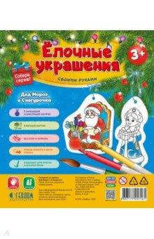 Купить Дед Мороз и Снегурочка. 5 фигурок-раскрасок со шнурком, Геодом, Раскрашиваем и декорируем объемные фигуры