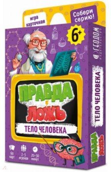 Купить Правда-ложь.Тело человека. 60 карточек, Геодом, Карточные игры для детей