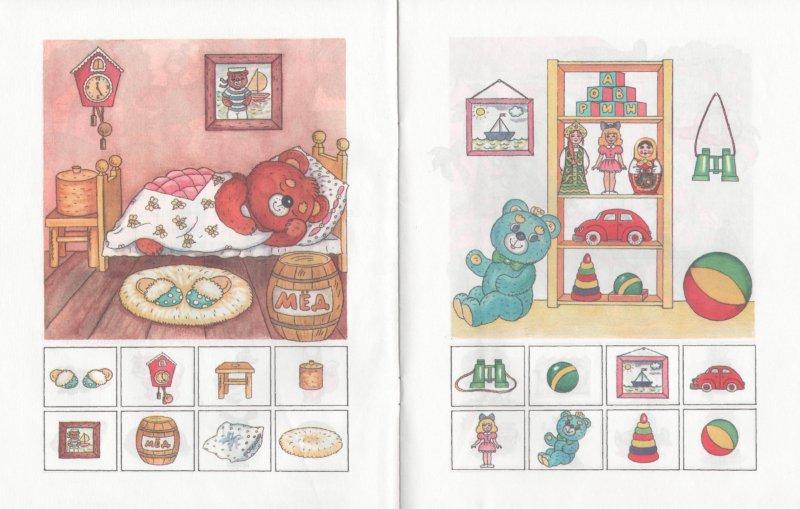 Иллюстрация 1 из 13 для Вправо - влево, вверх - вниз. Для детей 4-5 лет - Ольга Земцова   Лабиринт - книги. Источник: Лабиринт