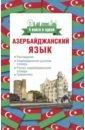 Алмасзаде Джафар Азербайджанский язык. 4 книги в одной русско азербайджанский азербайджанско русский разговорник