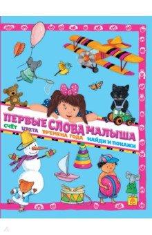 Купить Первые слова малыша, Книжный дом Анастасии Орловой, Виммельбухи и находилки