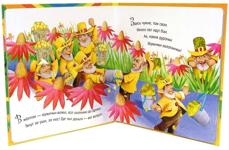 Иллюстрация 1 из 2 для Садовые гномики. Волшебная страна   Лабиринт - книги. Источник: Лабиринт
