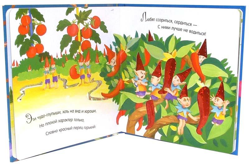 Иллюстрация 1 из 8 для Глупыши. Волшебная страна | Лабиринт - книги. Источник: Лабиринт