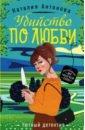 Убийство по любви, Антонова Наталия Николаевна