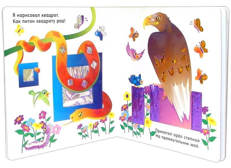Иллюстрация 1 из 13 для Фигуры. Моя первая блестящая книжка | Лабиринт - книги. Источник: Лабиринт