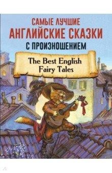Купить Самые лучшие английские сказки с произношением, АСТ, Художественная литература для детей на англ.яз.