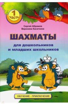 Купить Шахматы для дошкольников и младших школьников. Часть 1, Издательство Калиниченко, Шахматная школа для детей