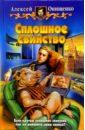 Онищенко Алексей Олегович Сплошное свинство: Фантастический роман