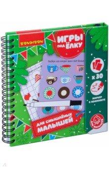 Купить Компактные развивающие игры под ёлку Для смышлёных малышей (ВВ4533), Bondibon, Головоломки, игры, задания