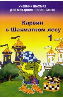 Купить Карвин в Шахматном лесу. Часть 1. Учебник шахмат для младших школьников, Дайв, Шахматная школа для детей