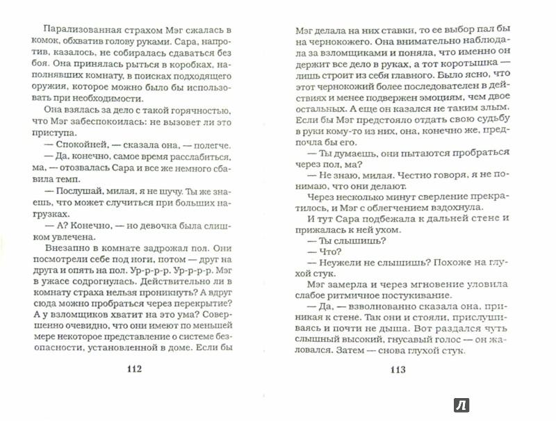 Иллюстрация 1 из 7 для Комната страха - Джеймс Эллисон | Лабиринт - книги. Источник: Лабиринт
