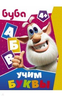 Купить Буба. Учим буквы, АСТ, Знакомство с буквами. Азбуки