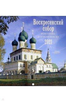 Воскресенский собор Ром-Борисогл: перекидной 2021