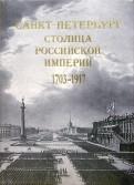 Санкт-Петербург - столица Российской империи. 1703-1917. В старинных гравюрах и фотографиях