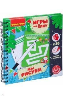 Купить Компактные развивающие игры под ёлку малышам Мы рисуем. Новогодняя серия (ВВ4535), Bondibon, Рисование для детей
