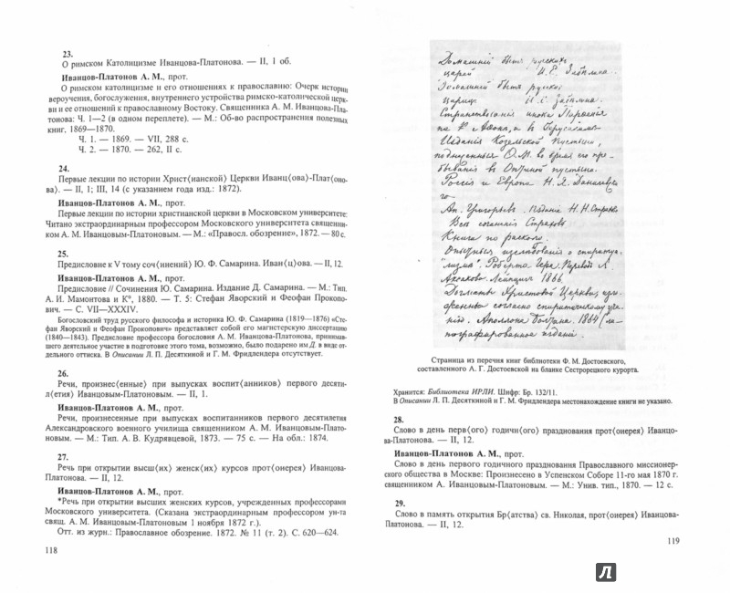 Иллюстрация 1 из 9 для Библиотека Ф.М. Достоевского: Опыт реконструкции. Научное описание | Лабиринт - книги. Источник: Лабиринт