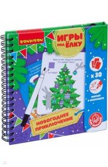 Купить Компактные развивающие игры под ёлку Новогоднее приключение (ВВ4644), Bondibon, Головоломки, игры, задания