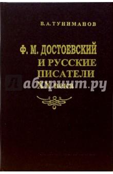 Ф.М. Достоевский и русские писатели XX века