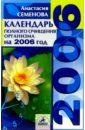 Семенова Анастасия Николаевна Календарь полного очищения организма на 2006 год