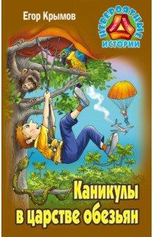Купить Каникулы в царстве обезьян, Книжный дом, Приключения. Детективы