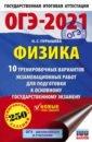 ОГЭ 2021 Физика. 10 тренировочных вариантов экзаменационных работ для подготовки к ОГЭ, Пурышева Наталия Сергеевна