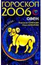 Семенова Анастасия Николаевна, Шувалова Ольга Петровна Овен. Гороскоп-прогноз на 2006 год семенова анастасия николаевна шувалова ольга петровна близнецы гороскоп прогноз на 2006 год