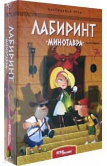 Купить Настольная игра Лабиринт Минотавра (76585), Степ Пазл, Приключения