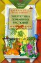 Саянова Ульяна Энергетика домашних растений