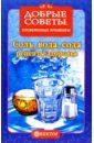 Соль, вода, сода. Рецепты здоровья