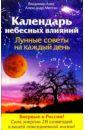 Алес Владимир Календарь небесных влияний. Лунные советы на каждый день
