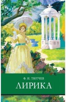 Купить Лирика, Стрекоза, Отечественная поэзия для детей