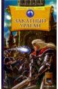 Русанов Владислав Горячие ветры Севера. Книга третья: Закатный ураган