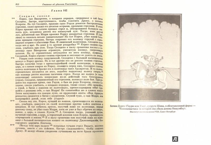 Иллюстрация 1 из 14 для Махабхарата. Книга седьмая. Дронапарва или Книга о Дроне | Лабиринт - книги. Источник: Лабиринт