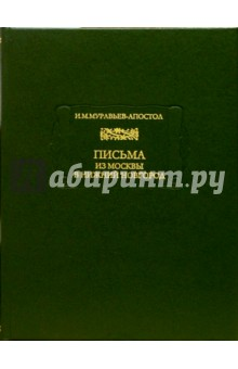 Письма из Москвы в Нижний Новгород минимикроскоп цикл в аптеках москвы