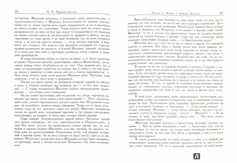 Иллюстрация 1 из 26 для Письма из Москвы в Нижний Новгород - Иван Муравьев-Апостол   Лабиринт - книги. Источник: Лабиринт